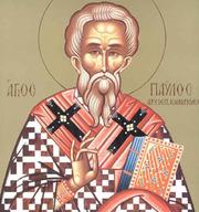122142_pavel-patriarh